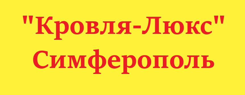 Кровля Люкс Симферополь